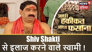 Shiv Shakti से इलाज करने वाले स्वामी ! | Aadhi Hakikat Aadha Fasana | News18 India