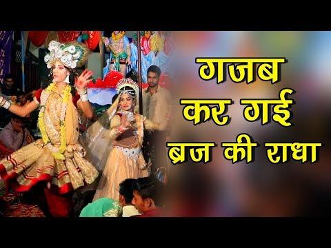 गजब कर गयी बृज की राधा | Gajab Kar Gayi Brij Ki Radha | Murad NagarJagran | बाबा मोहन राम  जागरण