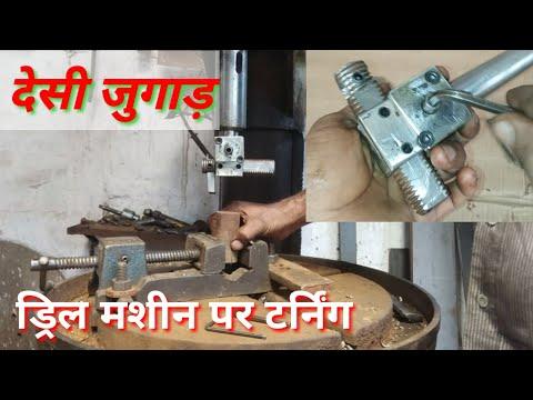 Turning on the Drill Machine ड्रिल मशीन पर टर्निंग करें बहुत ही आसान से