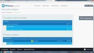 SkyVent — web-диспетчерская за 15 минут!(Как получить web-диспетчерскую для вашей системы вентиляции за 15 минут с минимальным вложением средств?..., 2015-09-15T09:12:26.000Z)