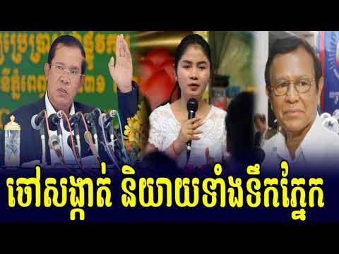 Cambodia News 2018   RFI Khmer Radio 2018   Cambodia Hot News   Night, On Sunday 15 April 2018
