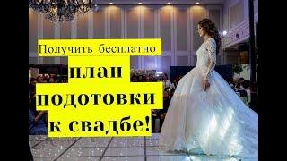 Получить план подготовки к свадьбе. Бесплатно!