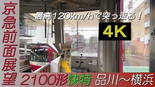 【4K前面展望】雨の日も最高120km/hで突っ走る!京急2100形快特 品川~横浜