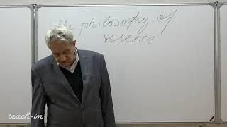 Печёнкин А. А. - Философия науки - Лекция 1