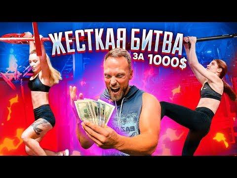 ПРОЙДИ ПОЛОСУ ПРЕПЯТСТВИЙ И ПОЛУЧИ 1000$