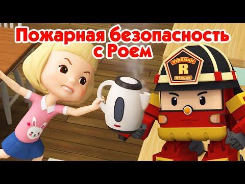 Робокар Поли - Сборник серий Рой и пожарная безопасность