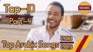 افضل 10 الاغاني العربية 2018-2019 | الجزء الرابع | Top 10 Arabic Song