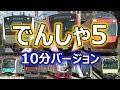 いっぱい、でんしゃがやってくる!4(お子様向け電車動画Part.14 首都圏の人気電車編) 10分バージョン ~Japanese train video for kid's part.14~