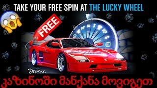 Gambar cover 🔴 GTA  ONLINE CASINO UPDATE (მანქანა მოვიგეთ😱😱)Win the NEW SUPER CAR