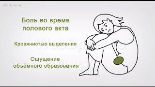 Симптомы рака шейки матки(Боль во время полового акта, кровянистые выделения, ощущение объемного образования во влагалище – всё..., 2015-09-16T20:22:09.000Z)
