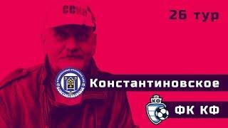 Константиновское - ФК КФ. Первенство Санкт-Петербурга. 26 тур