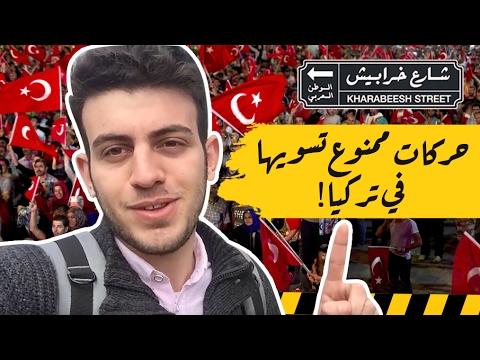 فلوق 111 l #شارع_خرابيش: حركات ممنوع تسويها في تركيا!