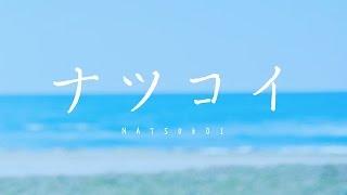 井上苑子/ナツコイ 「井上苑子×ACUVUER」キャンペーンCMソング ドラマ...