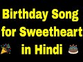 Happy Birthday My Sweetheart Song Download | Birthday Song for Sweetheart