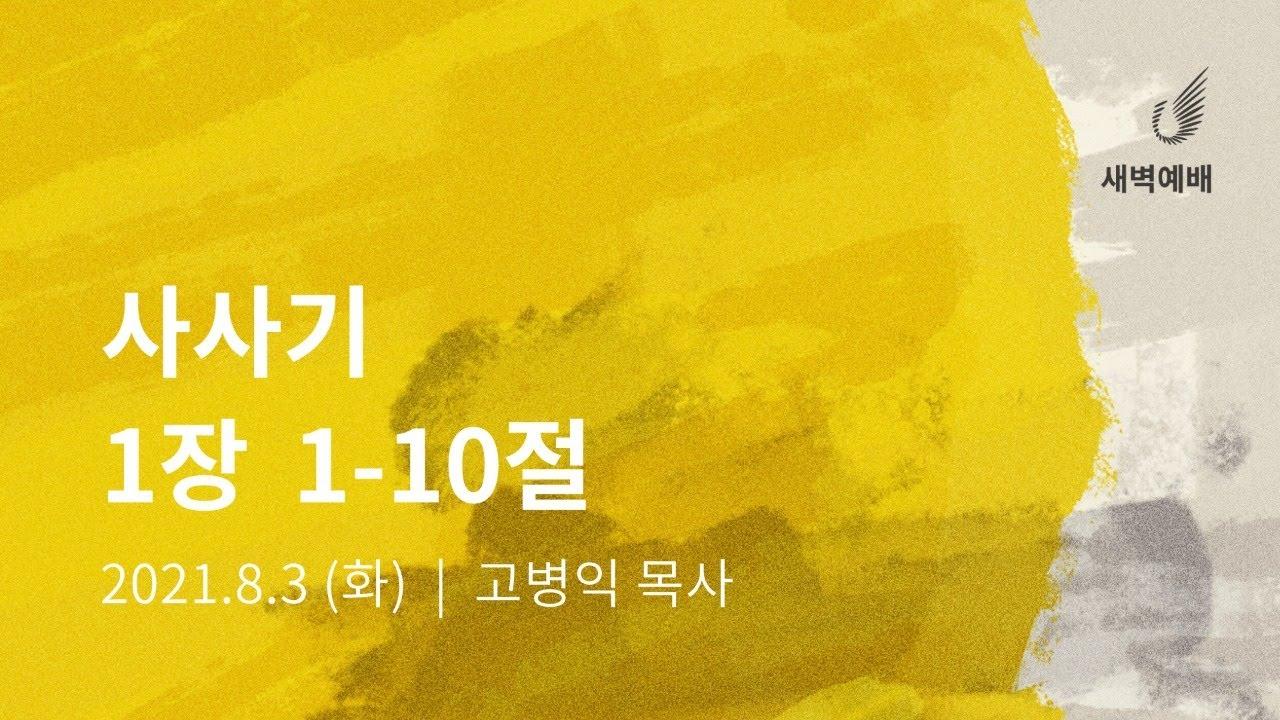 Live   2021.8.3 [화요새벽] 사사기 1장 1-10절