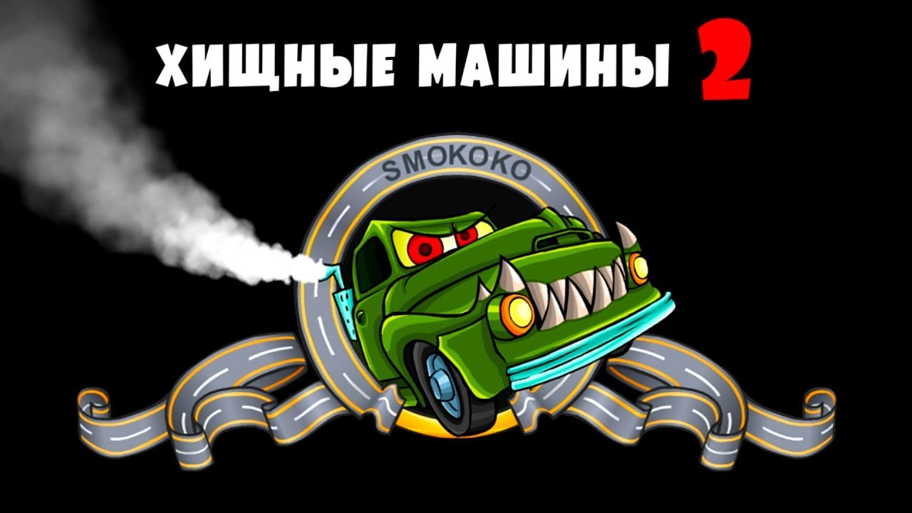 игры хищные машины 2