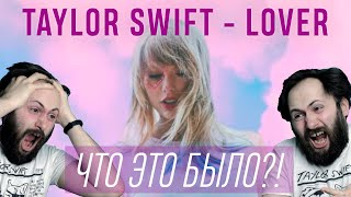 TAYLOR SWIFT - LOVER. РЕАКЦИЯ