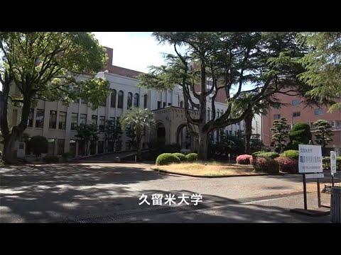 大学 医学部 久留米