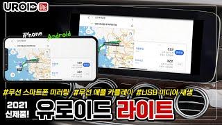 UROID LITE - 무선 미러링 , 무선 카플레이,…