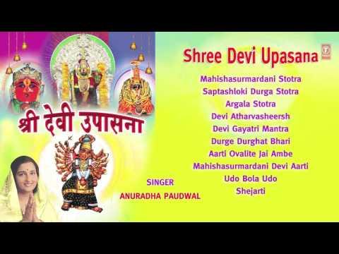 SHREE DEVI UPASANA MARATHI DEVI BHAJAN [FULL AUDIO SONGS JUKE BOX]