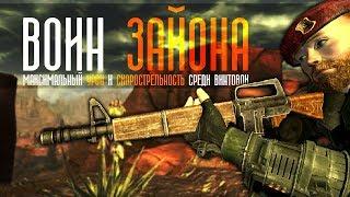 Fallout: New Vegas ⚡ | ВОИН ЗАЙОНА - БИЛД ЧЕРЕЗ ВИНТОВКУ ВЫЖИВШЕГО 💀 / 183 УРОНА ЗА ВЫСТРЕЛ 🔥🔥🔥