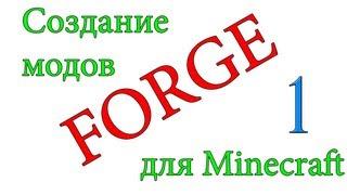 Как создать мод для Minecraft. Forge. 1 часть. Подготовка. 1.5.2