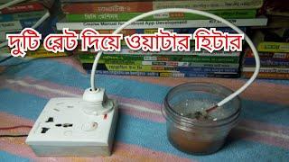 ওয়াটার  হিটার | ঝটপট তৈরি করে ফেলুন একটি  ওয়াটার  হিটার | Make electric heater | project bangla