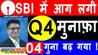SBI Q4 RESULTS 2020 | SBI Q 4 RESULTS 2020 | SBI SHARE PRICE TODAY TARGET | SBI SHARE LATEST NEWS