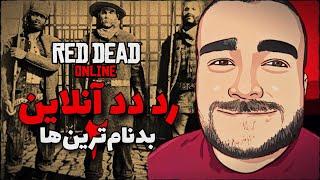 رد دد انلاین | کارما در غرب وحشی 🔥 | Red Dead Online