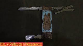 Сувенирный складной нож Горький из СССР завод Павловский сувенир Советский складной нож