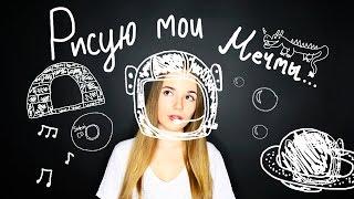 РИСУЮ МОИ МЕЧТЫ || Draw My Dreams || Саша Спилберг