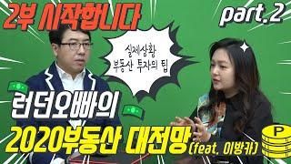 ★2부★런던오빠의 2020부동산 대전망(feat.이방카…