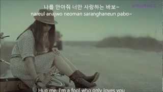 JUNIEL Ft. Jung Yong Hwa [바보] Fool English+hangul+Rom Lyrics