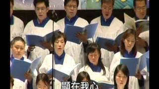 有福的確據 Blessed Assurance ( 曲 : Phoebe P. Knapp ) 第三屆 聖詩頌唱會 2005年 , 指揮 : 蔡浩文 thumbnail