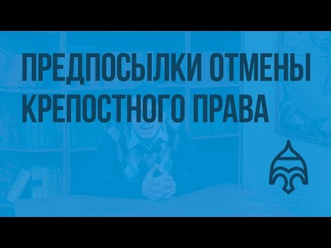 Предпосылки отмены крепостного права. Видеоурок по истории России 8 класс