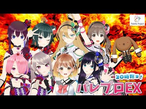 【LIVE 8/4】20時だョ!全員集合パレプロEX!【バーチャルアイドル】