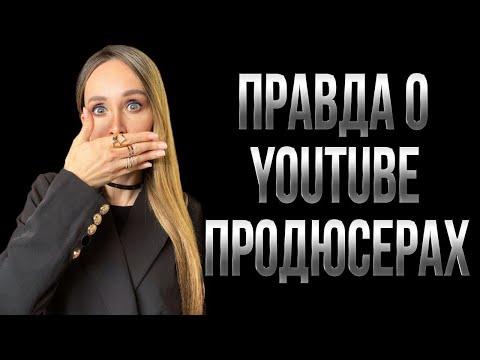 Вся правда о YouTube продюсерах | Настя Flash