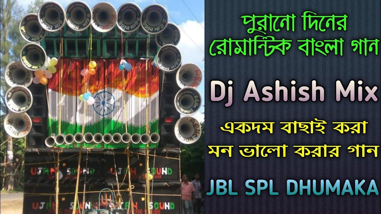 Download (Dj Ashish Mix) Old Bengali Non-Stop Romantic Song    Single Step Humming Bass     Dj Sourav Present