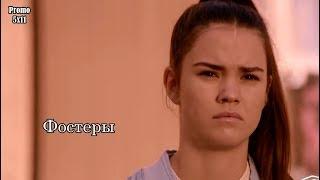 Фостеры 5 сезон 11 серия - Промо // The Fosters 5x11 Promo