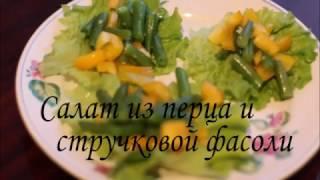 Салат из перца и стручковой фасоли