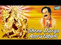 SHREE DURGA AMRUTABANI ଶ୍ରୀ ଦୁର୍ଗା ଅମୃତବାଣୀ || Subash Dash & Manoj Panda || SARTHAK MUSIC