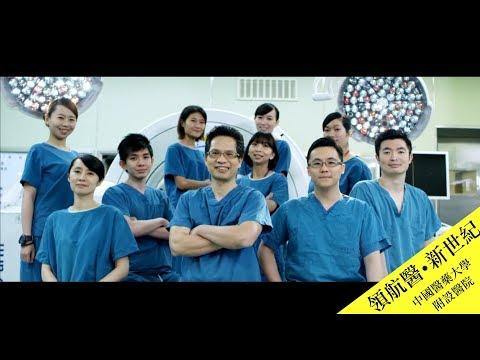 中國附醫簡介影片「領航醫新世紀」