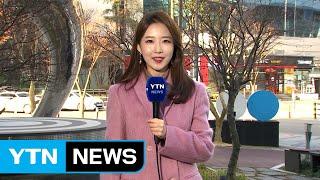 [날씨] 오늘 큰 추위 없어, 서울 11℃...대기 질…