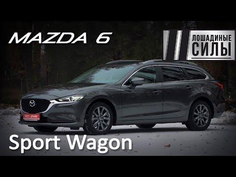 Mazda 6 SW 2018. Гарнюня