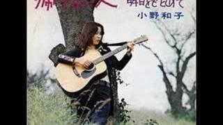 Repeat youtube video 帰らない人/小野和子