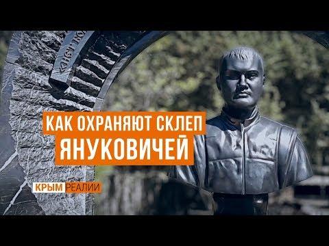 Как охраняют могилу Януковича в Крыму