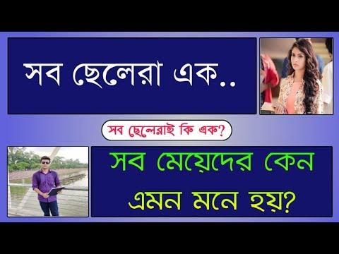 সব ছেলেরা এক মেয়েদের কেন এমন মনে হয়? |  A sad love story | Duet Voice Shayeri