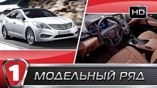 """""""Модельный ряд"""" в HD: Hyundai Grandeur."""