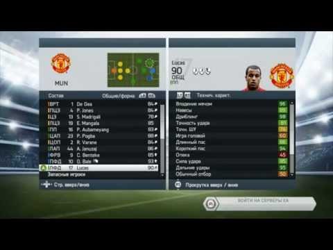 FIFA 15/14 перспективные игроки карьера часть 5