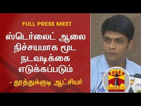 ஸ்டெர்லைட் ஆலை நிச்சயமாக மூட நடவடிக்கை எடுக்கப்படும் - Sandeep Nanduri IAS   Press Meet
